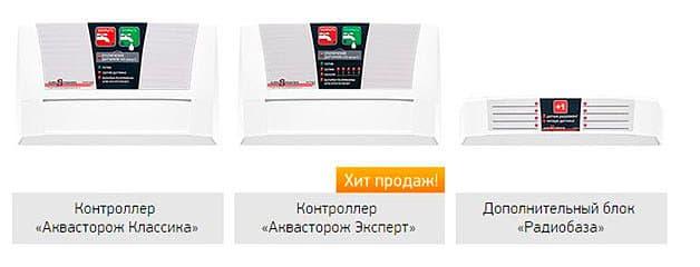 Система защиты от протечки Аквасторож