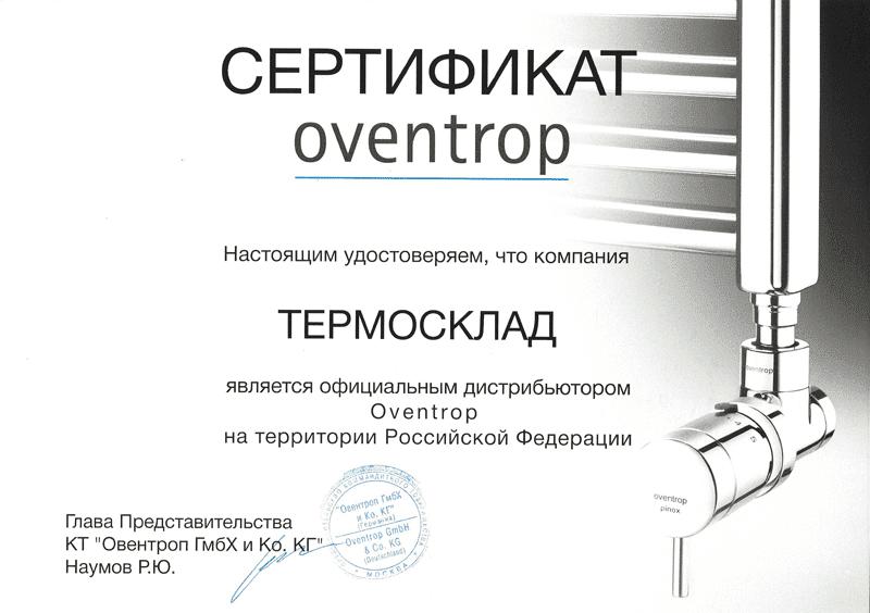 Сертификат Партнера Oventrop